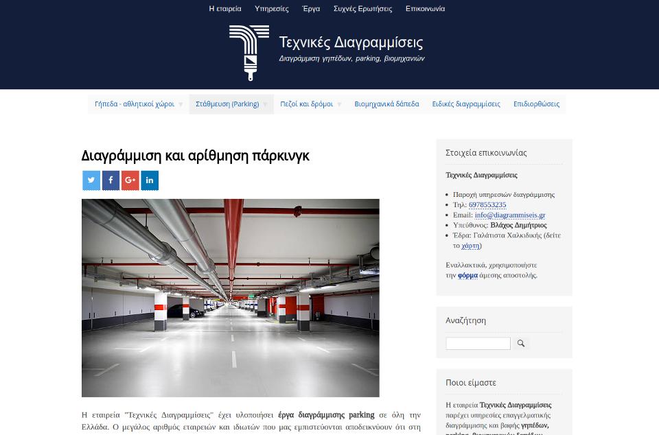 fd41e5ceb09 Portfolio: Technical company website | Theodoros Ploumis
